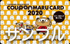 画像:くーぽん丸カード2020