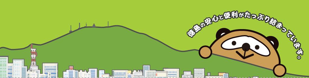 イラスト:徳島の安心と便利がたっぷり詰まっています。